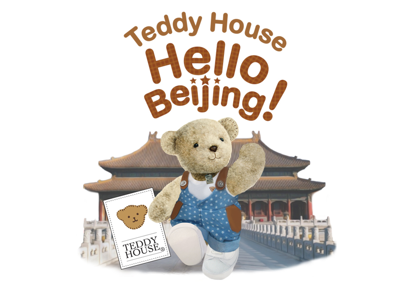 Teddy House in Beijing China