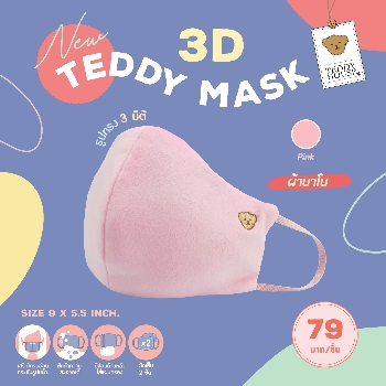 3D MASK (Pink)